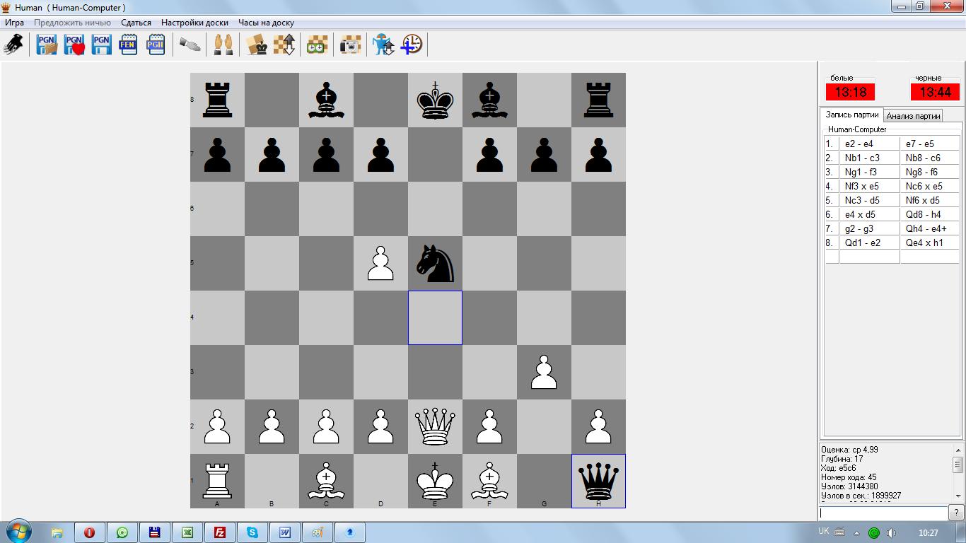 Скачать бесплатную шахматную игру FrontChess