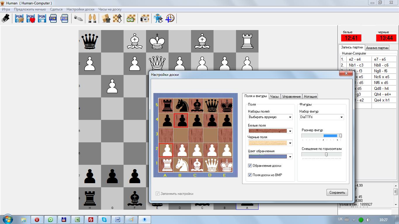 Шахматы онлайн: скачать бесплатно FrontChess