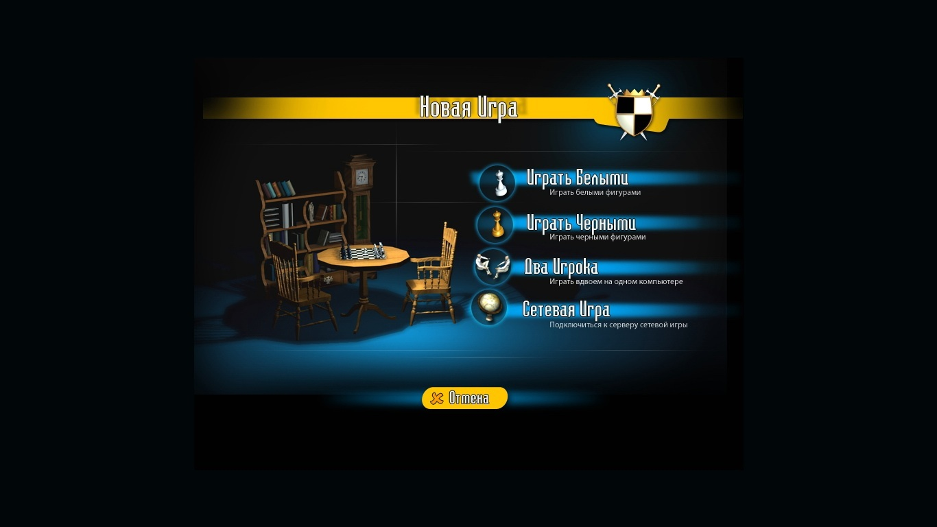 Бесплатные шахматы: Гранд Шахматы, скачать и играть