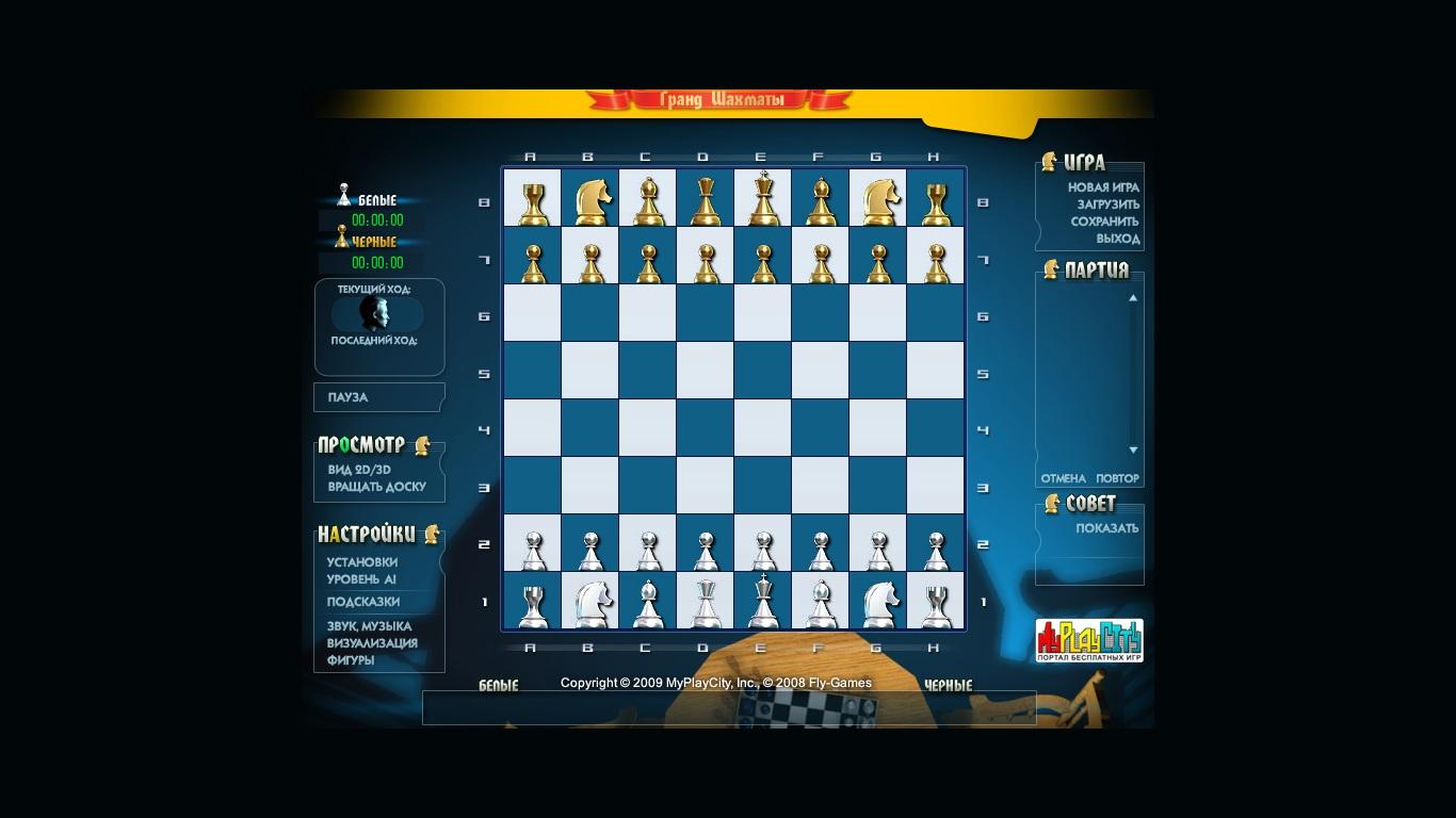 бесплатные гранд шахматы скачать на компьютер