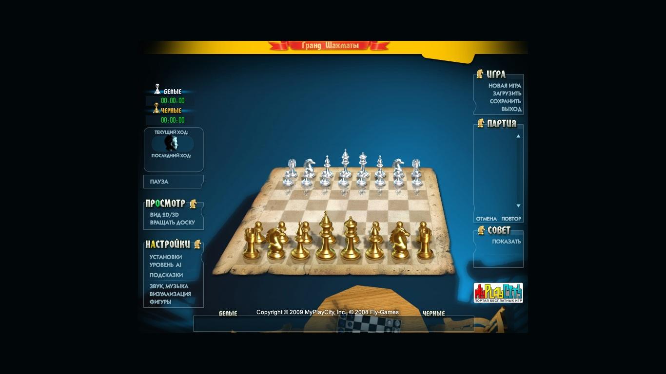 Игру Шахматы На Раздевание