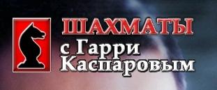 Скачать онлайн шахматы с Каспаровым